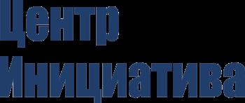 Центр Инициатива