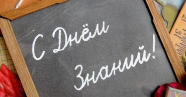 день знаний в Петрозаводске