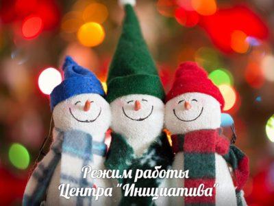 режим работы центр инициатива в праздничные дни